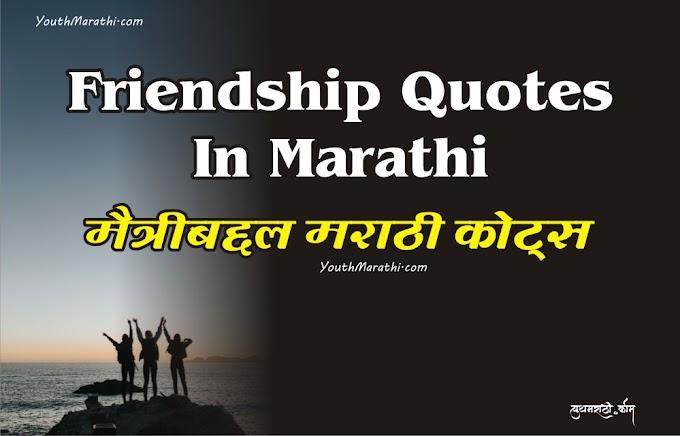 Friendship Quotes In Marathi | मैत्री कोट्स मराठी