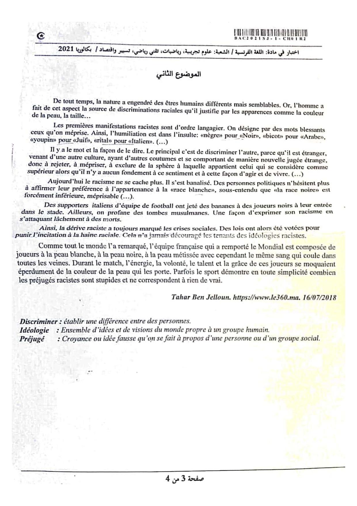 موضوع اللغة الفرنسية بكالوريا 2021 شعب علمية