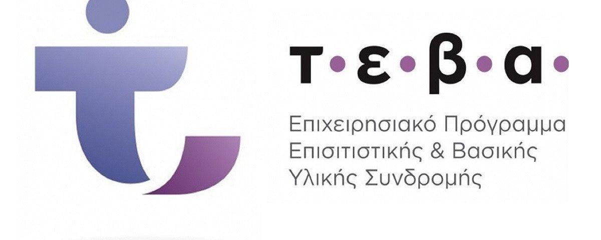 Διεξαγωγή συνοδευτικών δράσεων του ΤΕΒΑ σε Γαλάτιστα και Παλαιόχωρα