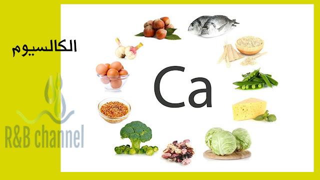 الكالسيوم في جسم الانسان