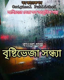 Bengali Story - বৃষ্টিভেজা সন্ধ্যা - Bangla Golpo