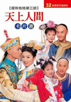 Xem Phim Hoàn Châu Công Chúa Phần 3