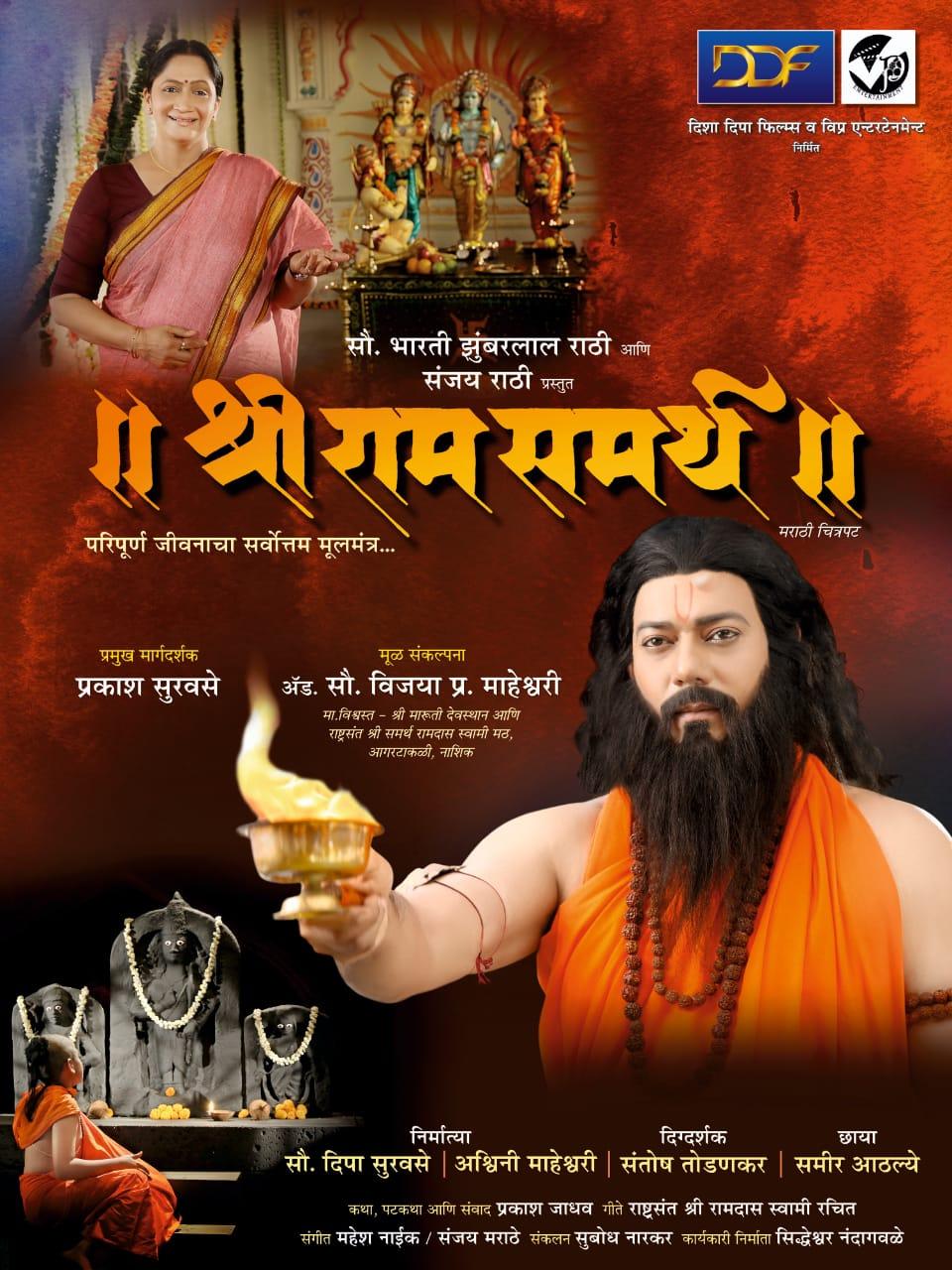 "Marathi Film "" Shri Ram Samarth"""