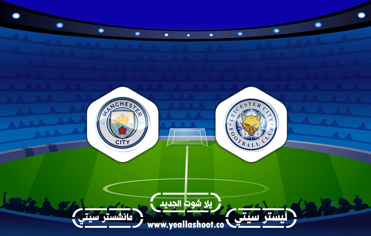 مشاهدة مباراة مانشستر سيتي وليستر سيتي بث مباشر اليوم بتاريخ 27-09-2020 في الدوري الانجليزي
