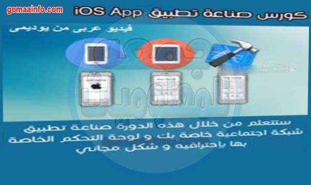 كورس صناعة تطبيق iOS App عربى من يوديمى