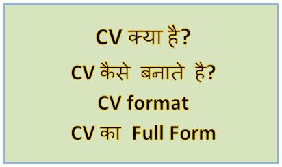 CV kya hai, CV Kaise Banate Hai mobile se, CV full form, CV format, how to write a CV, CV template, CV meaning, CV maker, dtechin