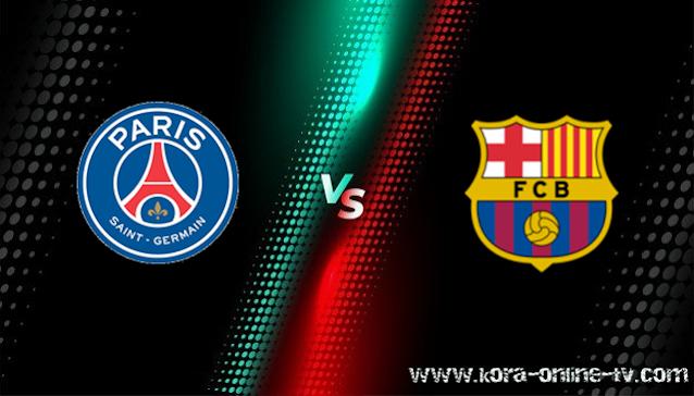 مشاهدة مباراة برشلونة وباريس سان جيرمان بث مباشر دوري أبطال أوروبا