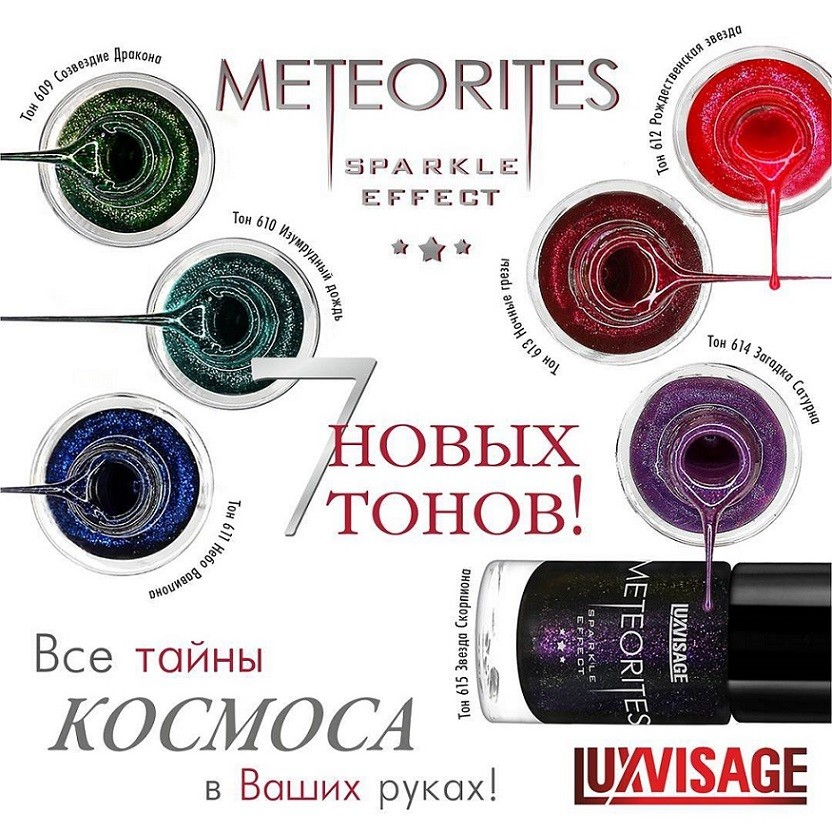 Luxvisage лаки для ногтей Meteorite новые тона