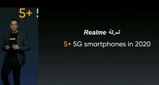 أطلقت Realme هاتفين ذكيين فقط من الجيل الخامس حتى الآن هما Realme X50 و Realme X50 Pro. ومع ذلك ، فقد أوضحت الشركة أن المزيد من هواتف 5G في طور الإعداد. أعلنت Realme أنها ستطلق أكثر من خمسة هواتف ذكية 5G في عام 2020 وسيتم نشرها عبر فئات أسعار مختلفة. كشفت العلامة التجارية المنفصلة لـ Oppo أيضًا عن أنها تتحرك إلى الأمام ، ولن تطلق أي هاتف 4G في الصين وستعتمد سياسة 5G فقط لأعمال الهاتف الذكي في البلاد. بالإضافة إلى ذلك ، حددت Realme أيضًا خططها على مستوى السوق لإطلاق هواتف 5G في وقت لاحق من هذا العام.