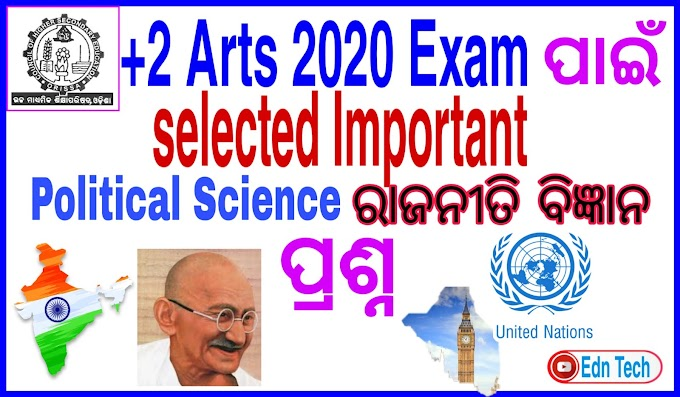 most possible important questions of Political Science for +2 Arts chse exam 2020