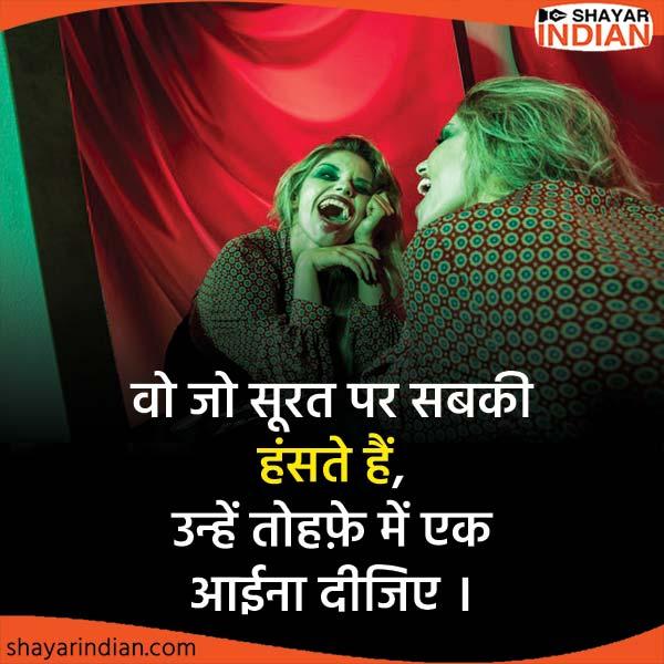 Hindi Shayari Status : Aaina, Surat, Hansa, Tohfa
