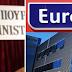 ΓΙΑΤΙ; Ο (λαλίστατος) κ. Κουρουμπλής δεν βγάζει άχνα κατά της Eurobank για το σκάνδαλο του υπ. Υγείας....