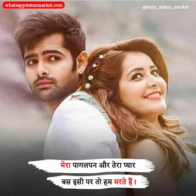 romantic shayari | romantic shayari in hindi