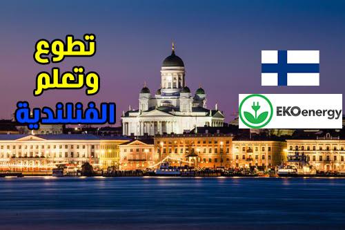 فرصة للتطوع وتعلم اللغة الفنلندية مع منظمة EKOenergy في فنلندا لمدة عام (ممولة بالكامل)