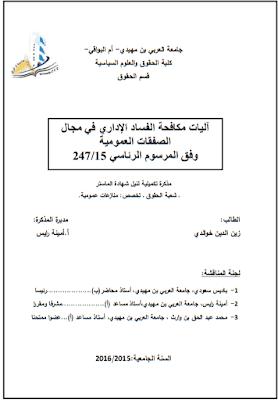 مذكرة ماستر: آليات مكافحة الفساد الإداري في مجال الصفقات العمومية وفق المرسوم الرئاسي 15 /247 PDF