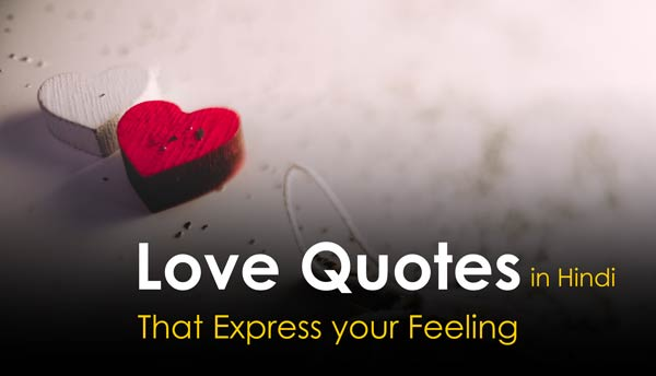 Best Inspirational love quotes in Hindi and English that express your feelings | Poetry Quotes about love