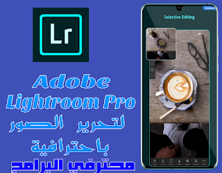 [تحديث] تطبيق Adobe Photoshop Lightroom v5.3.1 Mod لتحرير الصور باحترافية وبافضل الأدوات الممكنة النسخة الكاملة