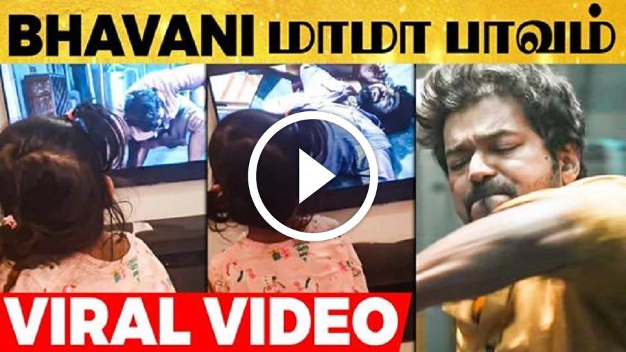 Vijay Sethupathi & Vijay சண்டையை பார்த்து அழுத குழந்தை, நெகிழவைக்கும் மழலை பேச்சு