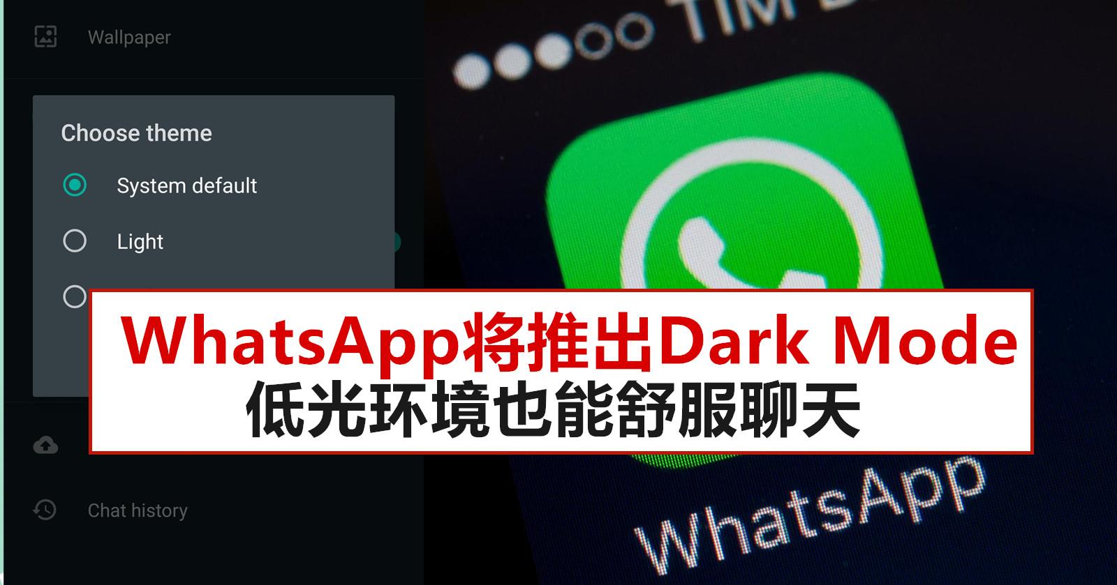 WhatsApp将推出Dark Mode