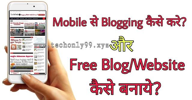 Mobile se Blogging Kaise Kare in 2021 - पृरी जानकारी हिंदी में