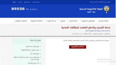 طريقة دفع رسوم إصدار البطاقة المدنية الكويت