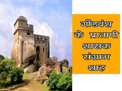 संग्रामशाह-गोंड वंश का प्रथम प्रतापी सम्राट | Sangram Shah Gond Vansh