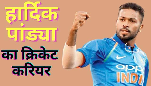Hardik pandya international cricket career in hindi,hardik pandya ipl career
