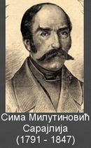 Сима Милутиновић Сарајлија | ТРУН И ПРАШКА СВОЈУ ВАЖНОСТ ИМА