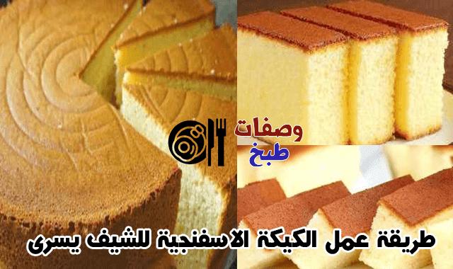 طريقة عمل الكيكة الاسفنجية للشيف يسرى خميس