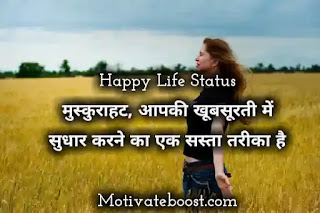 Emotional Happy Life Quotes In Hindi with image