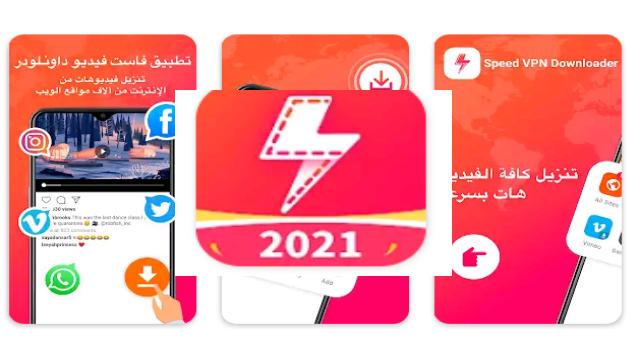 تطبيق Speed Downloade، أفضل برنامج لتنزيل الفيديوهات من مواقع التواصل الاجتماعي