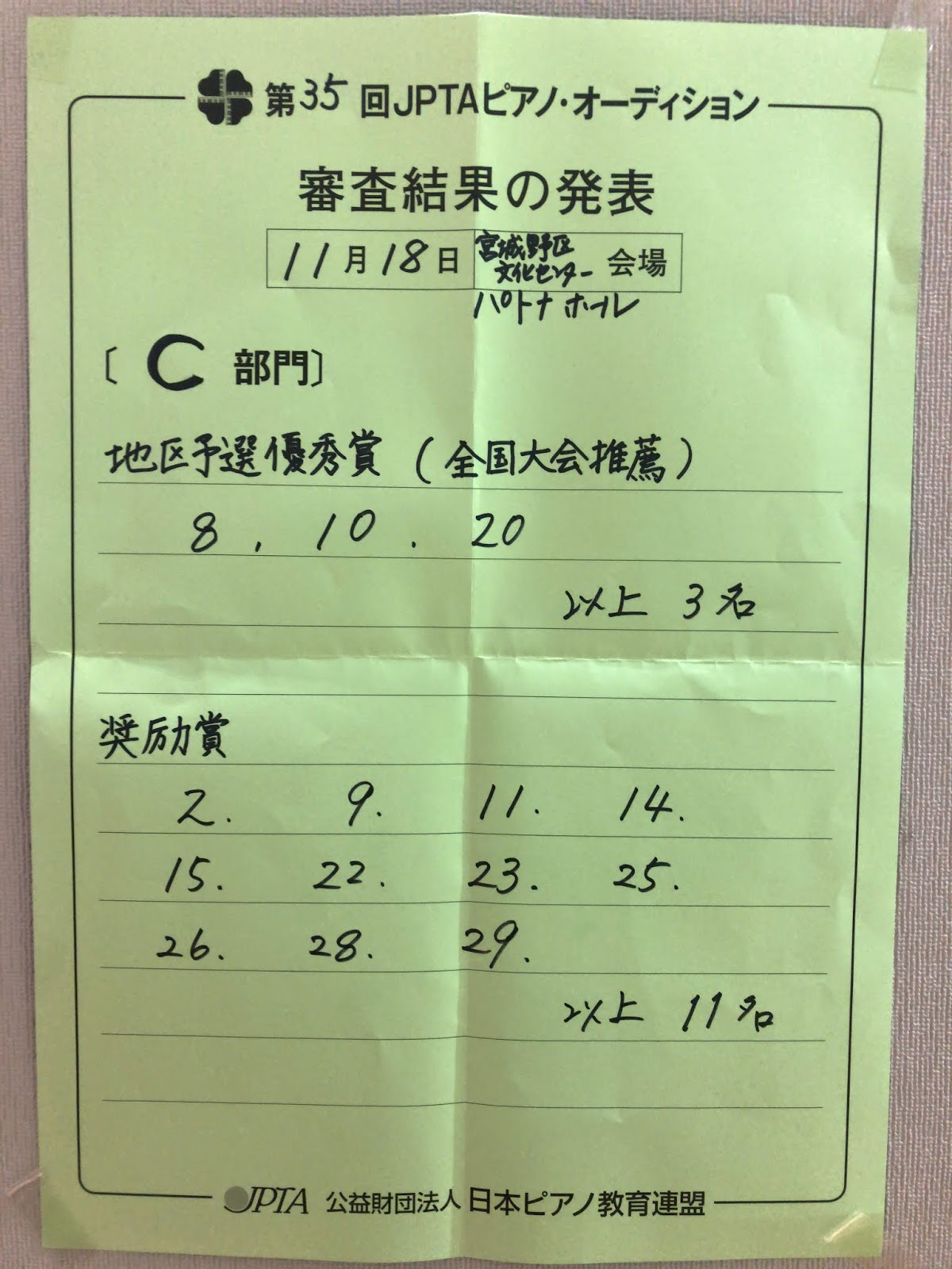 公財)日本ピアノ教育連盟東北支...