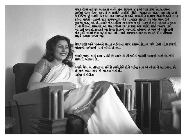 पंसदगीना भरपूर अवकाश वच्चे सुख शोधवा जवु Quote By Naresh K. Dodia