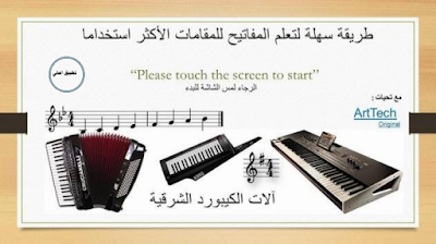 تحميل تطبيق مجاني لتعلم المقامات الشرقيةلعازف الأورغ