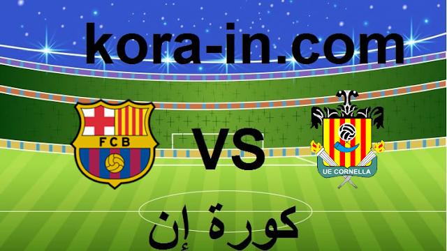 كورة ستار مشاهدة مباراة كورنيا وبرشلونة بث مباشر لايف اليوم 21-01-2021 كأس ملك إسبانيا