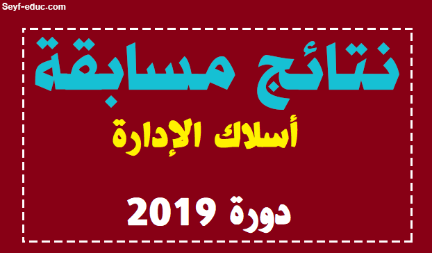 نتائج مسابقة الاداريين في قطاع التربية 2019 concours.onec.dz