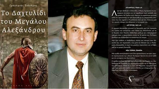 """Ο Γρηγόρης Σκλιάμης και """"Το δακτυλίδι του Μεγάλου Αλεξάνδρου"""""""