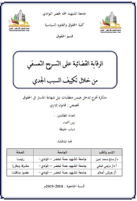 مذكرة ماستر: الرقابة القضائية على التسريح التعسفي من خلال تكييف السبب الجدي PDF