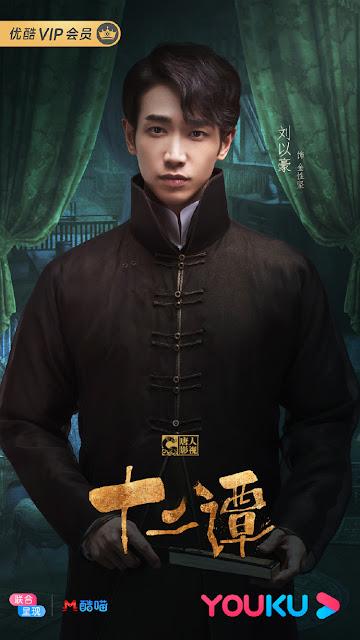 twelve legends republican fantasy Jasper Liu