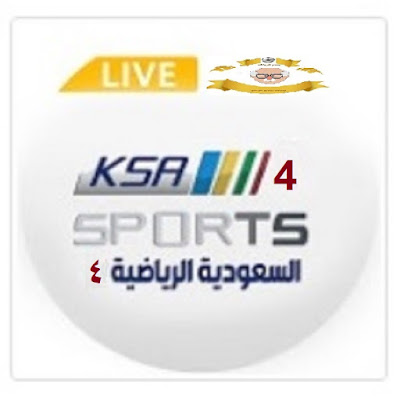 الرياضيه السعوديه الرابعه   بث مباشر 4 KSA SPORTS