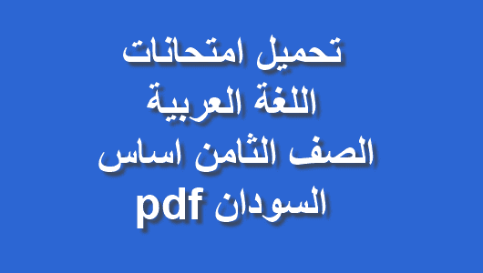 تحميل امتحانات لغة عربية الصف الثامن اساس السودان pdf