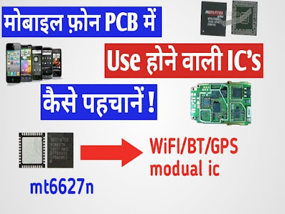 types of ic in mobile pcb board