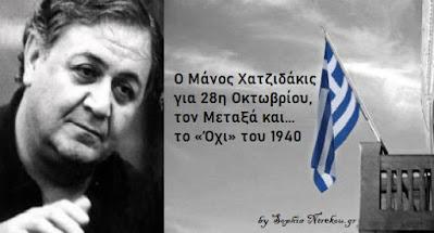 Ο Μάνος Χατζιδάκις για την 28η Οκτωβρίου, τον Μεταξά και το «Όχι» του 1940