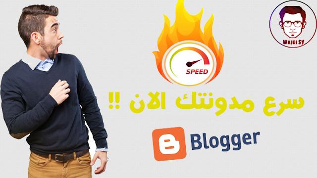 تسريع مدونة بلوجر بسهوله و بطريقه بسيطه