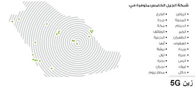 ما هيا المدن السعوديه التي تم تغطيتها بشبكة الجيل الخامس