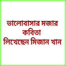 Bangla Kobita 2020 (SMS 2020) বাংলা নতুন কবিতা ২০২০ - এস এম এস।