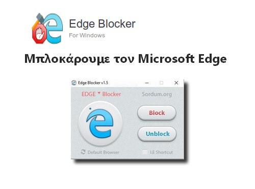 Edge Blocker - Μπλοκάρετε τον Microsoft Edge