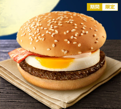 The Tsukimi Burger