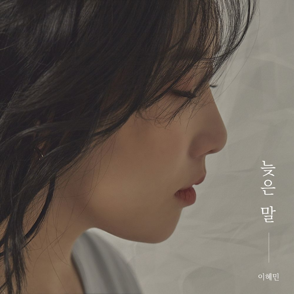 Lee Hye Min – Late – Single