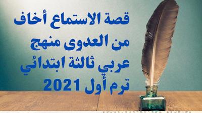 قصة الاستماع أخاف من العدوى منهج عربي ثالثة ابتدائي ترم أول 2021